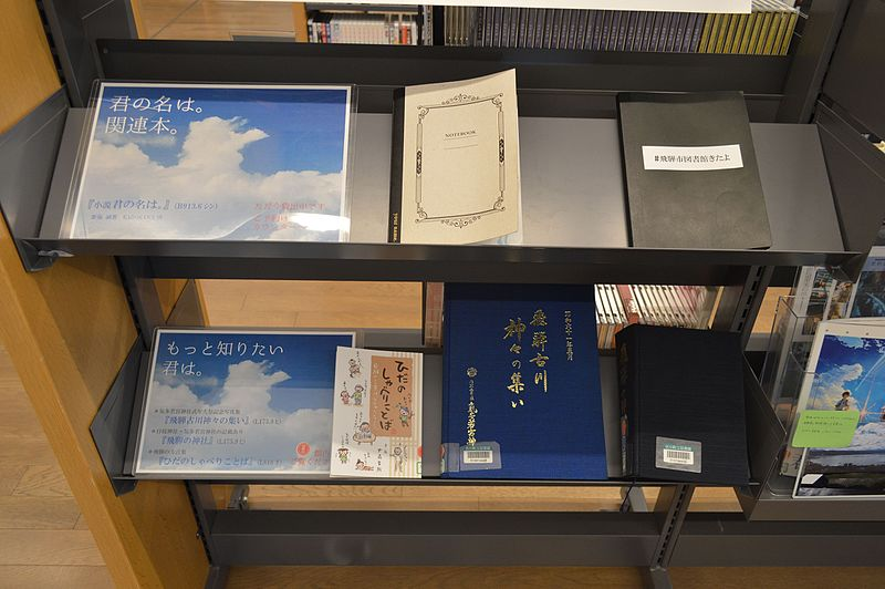 File:Hida City Library 1F -your name.- corner ac (1).jpg
