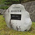 Hiraya power station monument.jpg