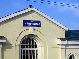 Ilansky (town) - Ilanskaya railway station on the Trans-Siberian railway
