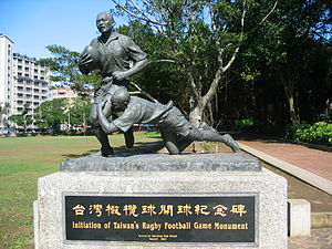 Rugby union in Taiwan - Image: Initiaion of taiwans rugby football game monument