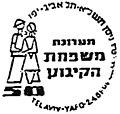 Israel Commemorative Cancel 1961 Exhibition of the Family of the Kibbutz.jpg