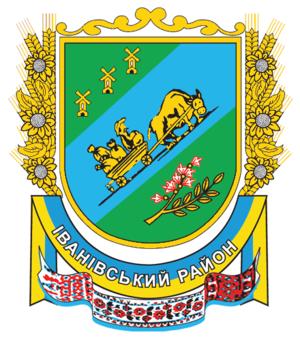 Ivanivka Raion, Odessa Oblast - Image: Ivanivskyi rayon gerb