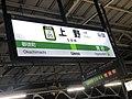 JR東日本 上野駅 駅名標.jpg