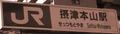 JRSettsumotoyamaStationSign.png