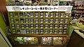 JUPITER レギュラーコーヒー挽き売りコーナー - panoramio.jpg
