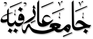 Jamia Arifia - Image: Jamia Arifia