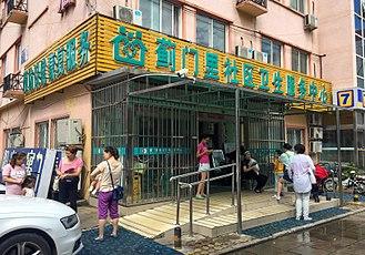 Community health center - Jimenli community health service center in Haidian District, Beijing in 2017