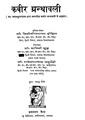 Kabir Granthavali.pdf