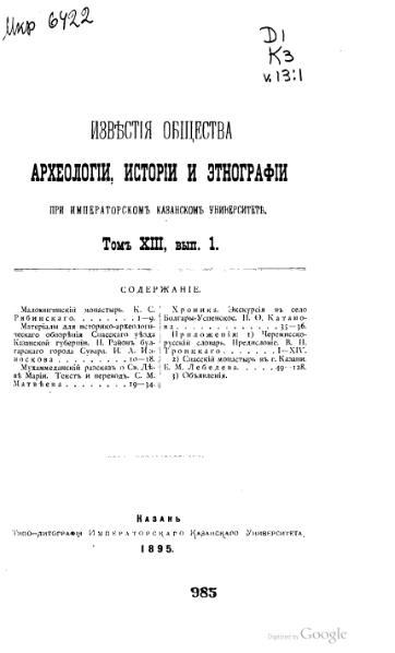File:Kazanskij univ Izvestiya obshchestva arheologii 1895 Tom XIII V1.djvu