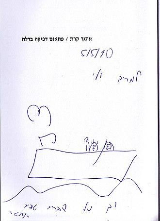Etgar Keret - Autograph on Keret's book, Jerusalem, 2010, writers' conference