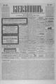Kievlyanin 1905 270.pdf