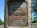 Korsun znak na gorodyszczi IMG 3509 71-225-0031.jpg