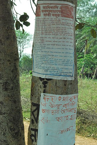 Operation Lalgarh -  The leaflet printed and put up by The People's Committee Against Police Atrocities, West Midnapore, West Bengal.