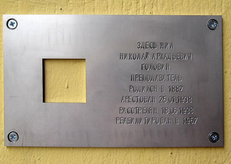 Last Address Sign - Saint Petersburg, Prospekt Dobrolyubova, 1 (08.04.2018) 10.jpg