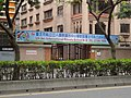 Lih-Jen International Private School Kindergarten 20131127.jpg