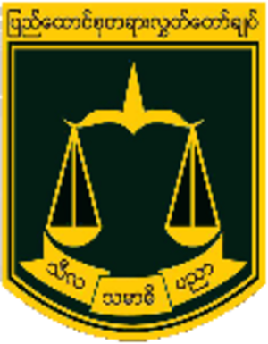 Supreme Court of Myanmar - Image: Logo of Myanmar Supreme court