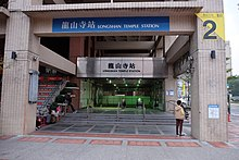 Longshan Temple Station Exit2 20150221.jpg