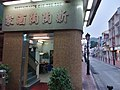 MC 澳門 Macau 氹仔 Taipa 告利雅施利華街 Rua Correia da Silva evening in January 2019 SSG 11 New Tao Tao restaurant name sign.jpg