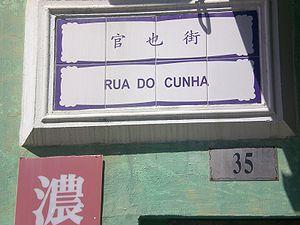 Macau street Rua Do Cunha 35.JPG