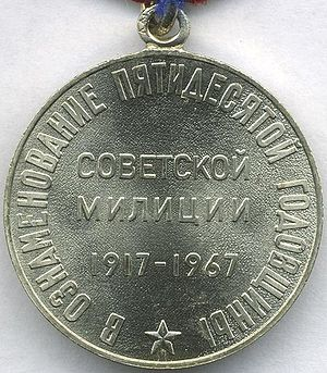 "Jubilee Medal ""50 Years of the Soviet Militia"" - Reverse of the Jubilee Medal ""50 Years of the Soviet Militia"""