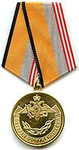 Medal MO RF Veteran of the Armed Forces of the RF.jpg