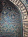 Mihrab from Madrasa Imami in Isfahan, Iran.jpg