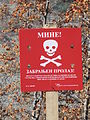 Mine warning in Bosnia.JPG