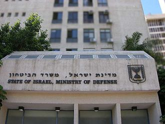 Ministry of Defense (Israel) - Ministry Of Defense