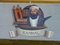 Moshe Chaim Luzzatto (ramhal) - Wall painting in Acre, Israel.jpg