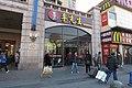 Mr. Lee restaurant at Beijing Railway Station, west annex (20171217152530).jpg