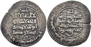 Muhammad ibn Rustam Dushmanziyar - Image: Muhammadibn Rustam Dushmanziyar Coin