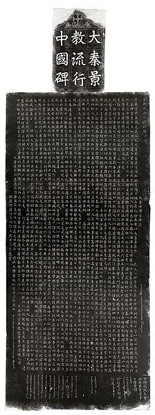 File:Nestorian Stele (front).JPG