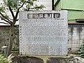 Nomisukune Jinja Shrine, Sumida List of Yokozuna 1.jpg