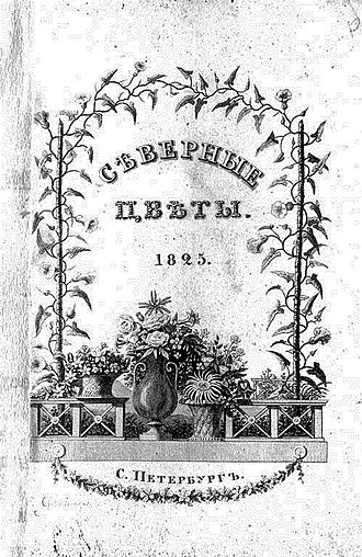 Northern Flowers - Northern Flowers title page, 1825