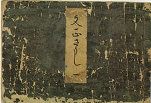 Otogi-zōshi - Cover from volume of otogizōshi tales, published c. 1725.