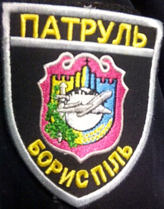 National Police of Ukraine - Image: Patch of Boryspil Patrol Police