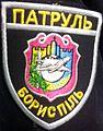Patch of Boryspil Patrol Police.jpg