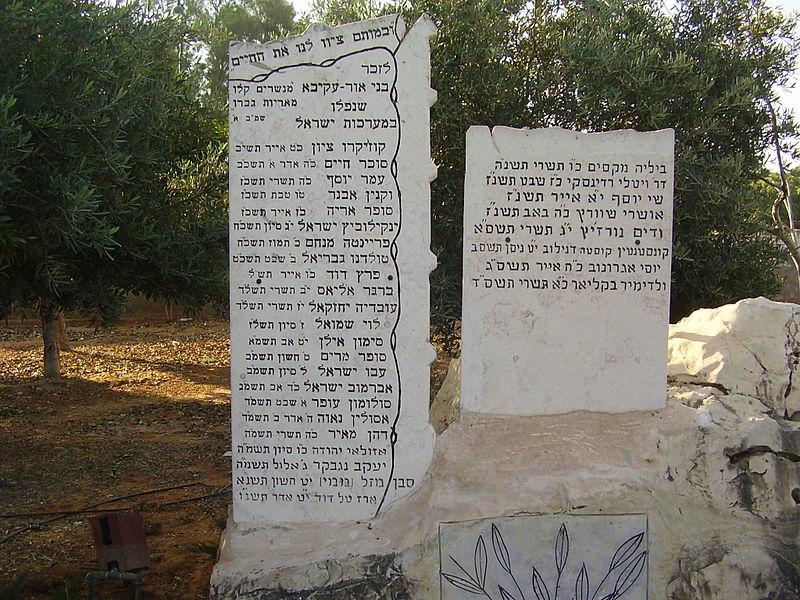 אנדרטה לנופלים במערכות ישראל באור עקיבא