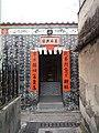 Ping Shan - Sheung Cheung Wai - Shrine.jpg