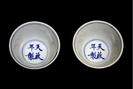Porcelain tea cups from the reign of the Tianqi Emperor.jpg