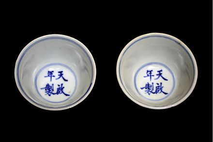 Tianqi-era teacups, from the Nantoyoso Collection in Japan; the Tianqi Emperor was heavily influenced and largely controlled by the eunuch Wei Zhongxian (1568-1627). Porcelain tea cups from the reign of the Tianqi Emperor.jpg