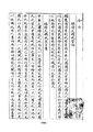 ROC1912-01-29臨時政府公報01.pdf