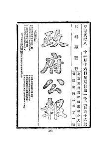 ROC1919-11-16--11-30政府公报1356--1370.pdf