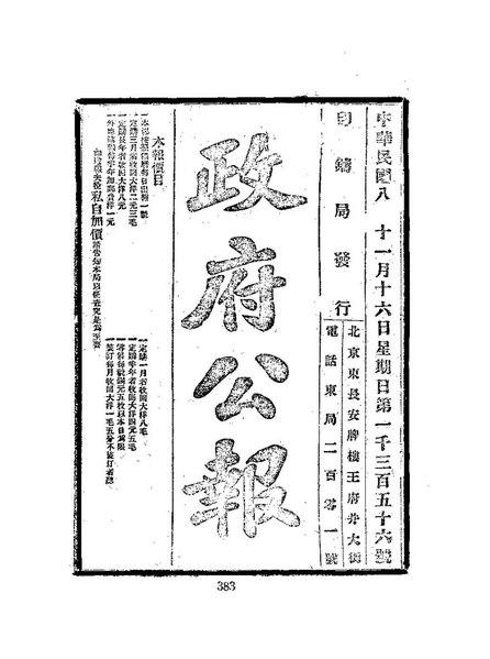 File:ROC1919-11-16--11-30政府公報1356--1370.pdf