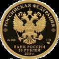 RR5216-0118 50 рублей 2019 золото.png