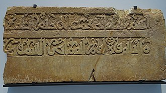 Louvre-Lens - Image: Raqqa Syrie Fragment frise architecturale