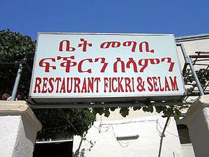 Keren: Restaurant Fickri & Selam (8383371585)