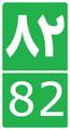 Road82.png