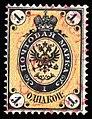 Russia 1866 1k used - 18x.jpg