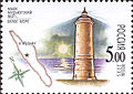 Russia stamp 2005 CPA 1041 Mudjugh lighthouse.jpg